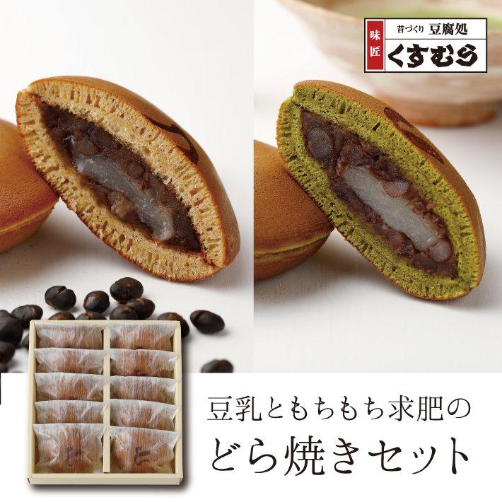 くすむらどら焼きセット10個入(黒豆茶・西尾抹茶)