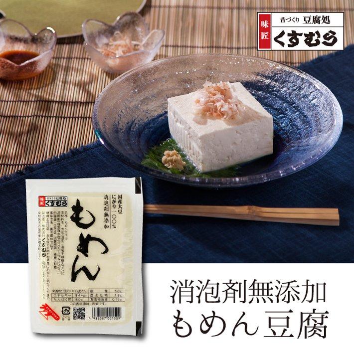 消泡剤無添加 木綿豆腐