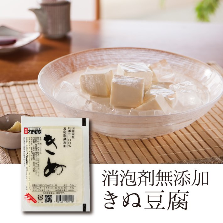 消泡剤無添加 絹こし豆腐