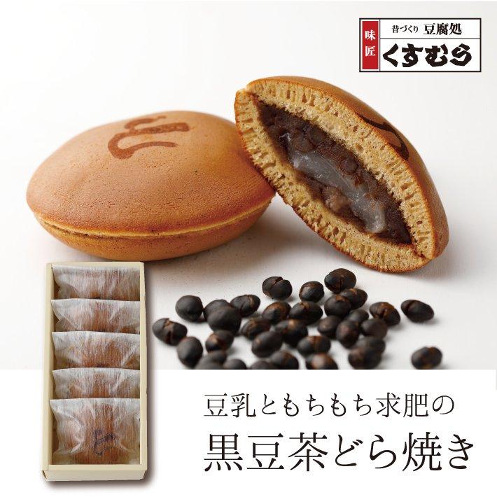 黒五どら焼き(5個セット)