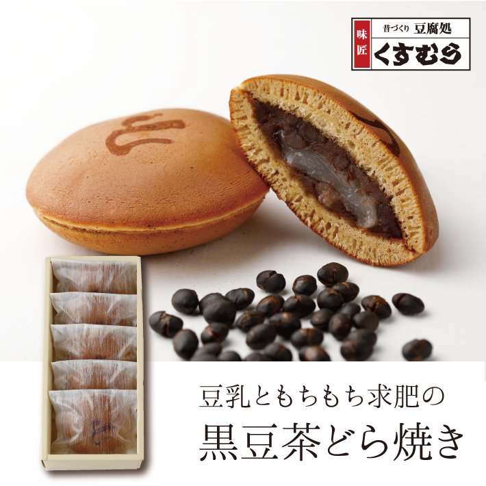 黒五どら焼き 北海道大納言小豆餡5個入