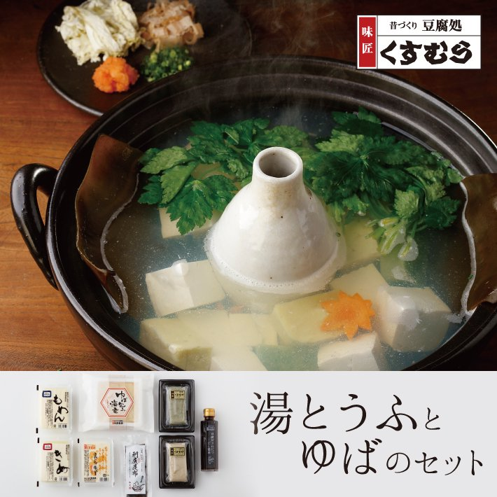 湯豆腐とゆばのセット
