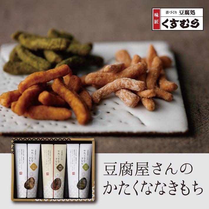豆腐屋さんのかたくななきもち かりんとう3種セット
