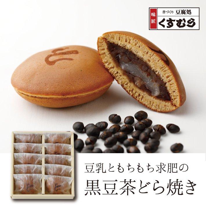 黒豆茶どら焼き 10個入