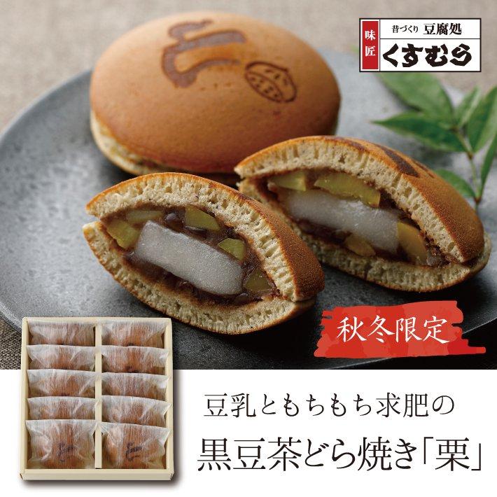 【秋冬限定】黒豆茶どら焼き「栗」 10個入