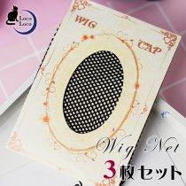 【即納】ウィッグネット 3枚セット ブラック 黒  ヘアネット ウィッグ用品 サポート雑貨  LocoLoco