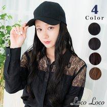 【即納】帽子ウィッグ キャップウィッグ ブラック ブラウン ウェーブ カール ロング 4カラー 耐熱 LocoLoco