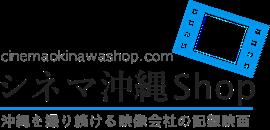 シネマ沖縄Shop