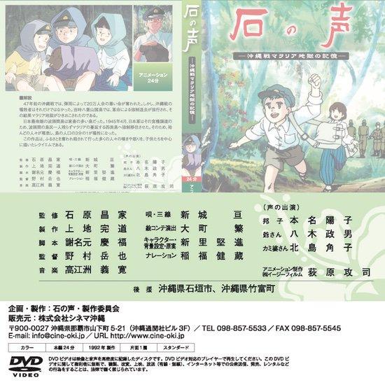 DVD 石の声~沖縄戦マラリア地獄...
