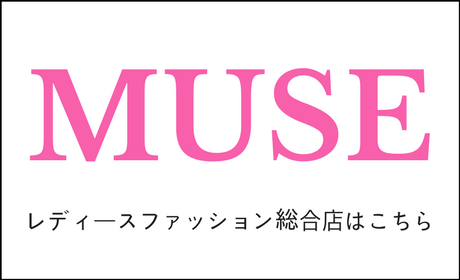 MUSEリンク