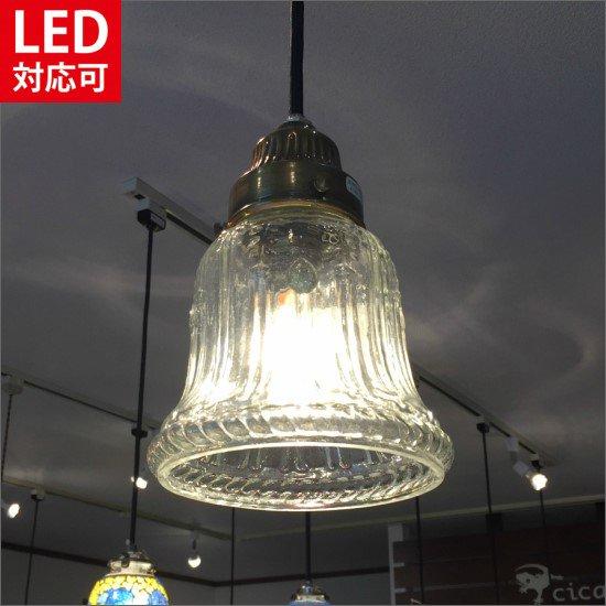 【LED対応】 ガラスシェードランプ クリアー