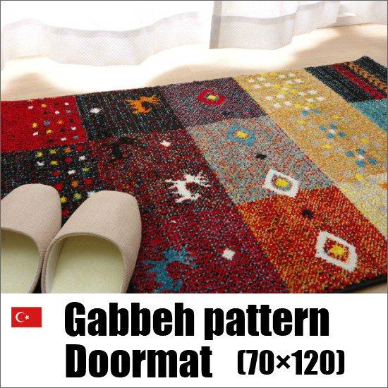 【送料無料】 トルコ製 ギャベ柄 玄関マット 70×120cm