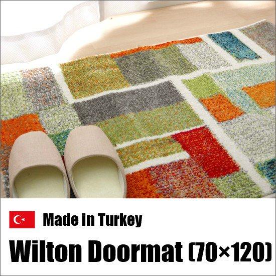 【送料無料】 トルコ製 ウィルトン織 幾何柄 玄関マット 70×120cm