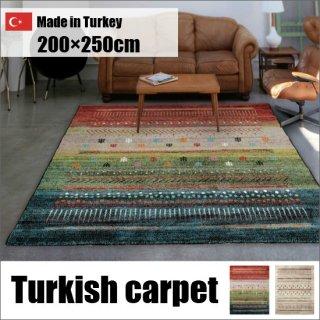 【送料無料】 トルコ製 ギャベ柄 カーペット 200×250cm