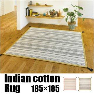 【送料無料】 インド綿 ボンディング ラグマット B 185×185cm