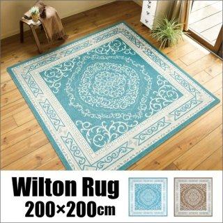 【送料無料】 エジプト製 ウィルトン織 ラグマット 200×200cm