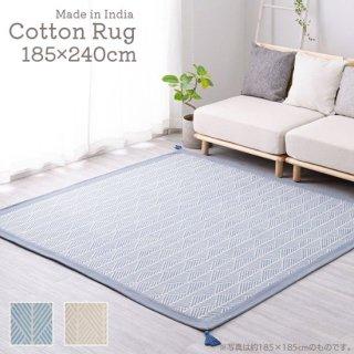 【送料無料】 インド綿 ボンディング ラグマット A 185×240cm