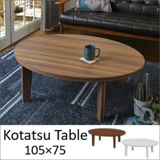 【送料無料】 天板リバーシブル 楕円形 こたつテーブル 幅105cm