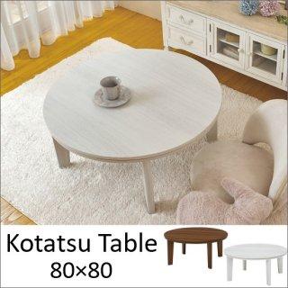 【送料無料】 天板リバーシブル 円形 こたつテーブル 幅80cm