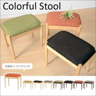 【送料無料】 木製 カラフル スツール