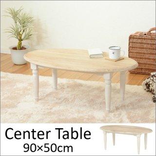 【送料無料】 シャビーテイスト 木製 センターテーブル アンティークホワイト 楕円 幅90cm