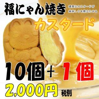 福にゃん焼き(冷凍配送) 【カスタード】10個+おまけにもう1個