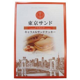 東京サンドキャラメルクッキー 12個入り