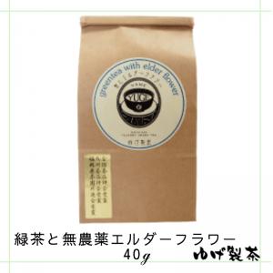 緑茶と無農薬エルダーフラワー 40g