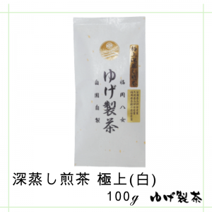 深蒸し煎茶・極上 白 100g