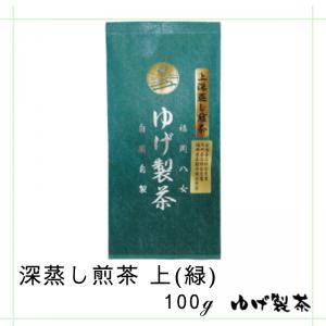 深蒸し煎茶・上 緑 100g