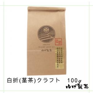 白折(茎茶) 上 100g