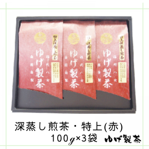 深蒸し煎茶・特上(赤) 100g×3袋