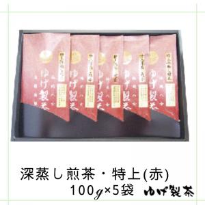 深蒸し煎茶・特上(赤) 100g×5袋