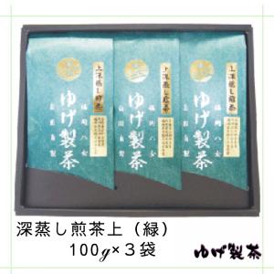 深蒸し煎茶・上(緑) 100g×3袋