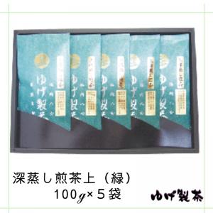 深蒸し煎茶・上(緑) 100g×5袋