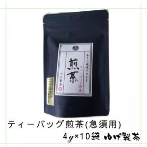 ティーバッグ煎茶(黒袋)4g×10バッグ
