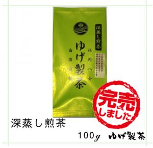 深蒸し煎茶 100g