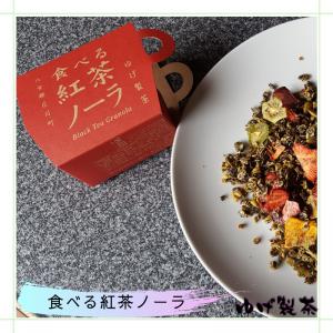 食べる紅茶ノーラ