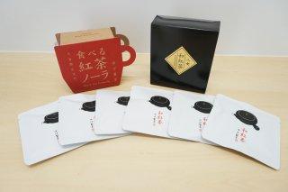 食べる紅茶ノーラセット