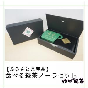 食べる緑茶ノーラセット