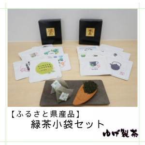 緑茶小袋(煎茶・ティーバッグ)セット
