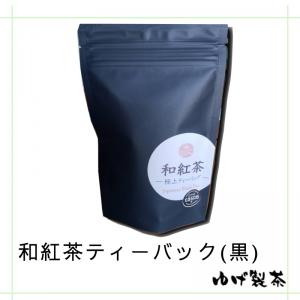 八女和紅茶 ティーバッグ2.5g×10袋