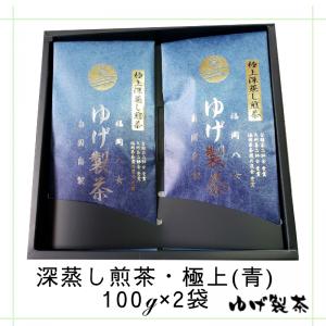 深蒸し煎茶・極上(青) 100g×2袋