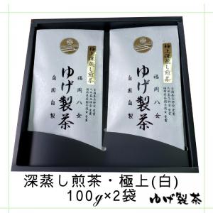 深蒸し煎茶・極上(白) 100g×2袋