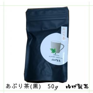 あぶり茶(黒) 50g