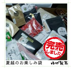夏越のお楽しみ袋(急須付き OR 急須なし)