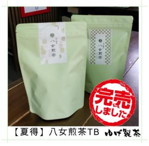 夏得(黄緑)八女煎茶TB2g×50包