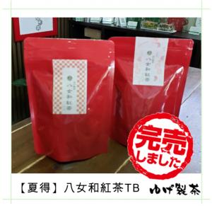 夏得(赤)八女和紅茶TB2.5g×30包