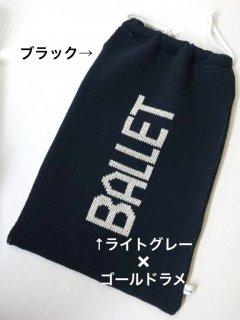 トウシューズ&バレエシューズ入れ(BALLET)