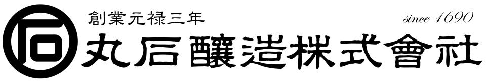 丸石醸造株式会社